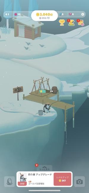 ペンギンの島3