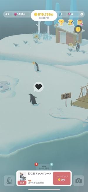 ペンギンの島6