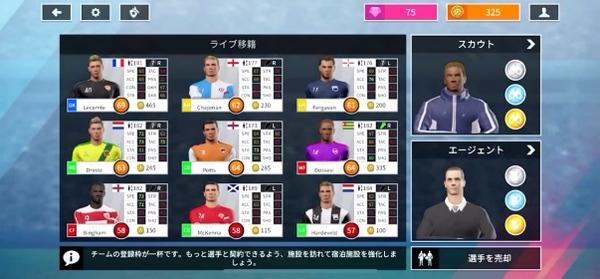 Dream League Soccer 2020 7