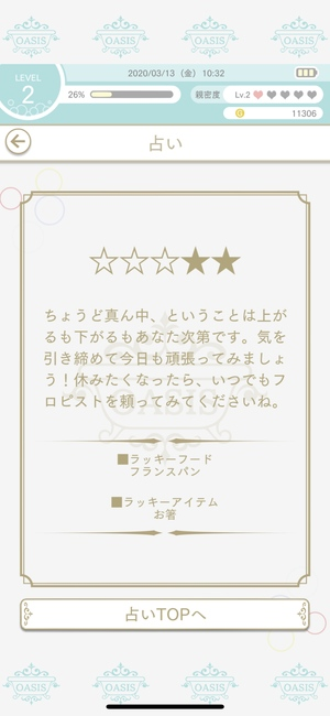 ふろ恋 私だけの入浴執事13
