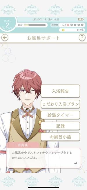 ふろ恋 私だけの入浴執事3