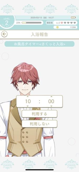 ふろ恋 私だけの入浴執事5