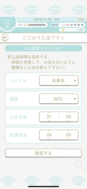 ふろ恋 私だけの入浴執事8