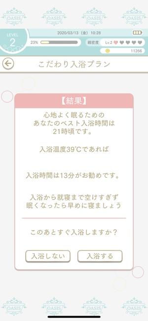 ふろ恋 私だけの入浴執事9