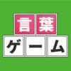 言葉ゲームアプリ