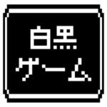 白黒ゲームアプリ
