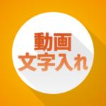 動画文字入れアプリ