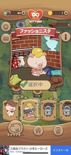 子豚の道探し大冒険3