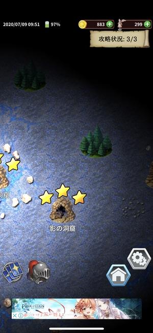 人喰い惑星2 8