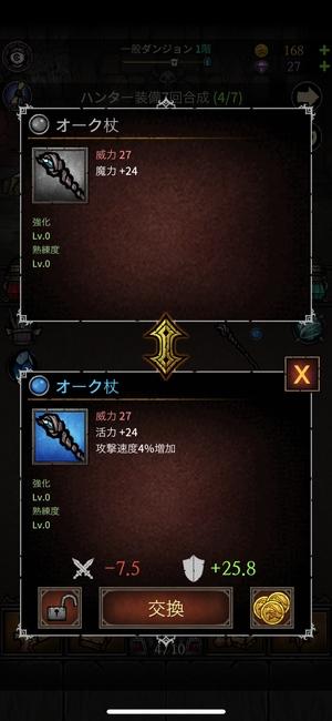 マージダンジョン3