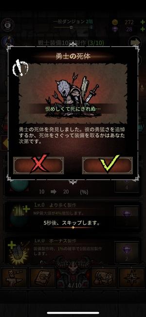 マージダンジョン6