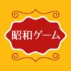 昭和ゲーム