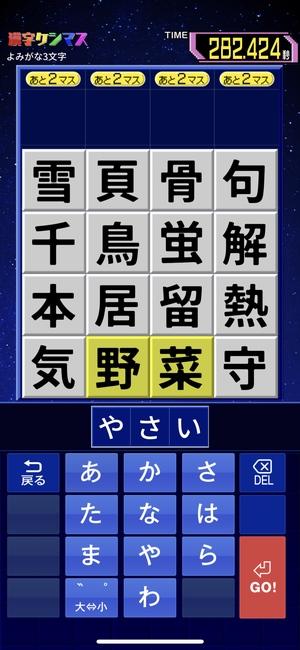 漢字ケシマス2