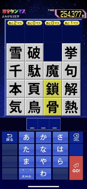 漢字ケシマス3