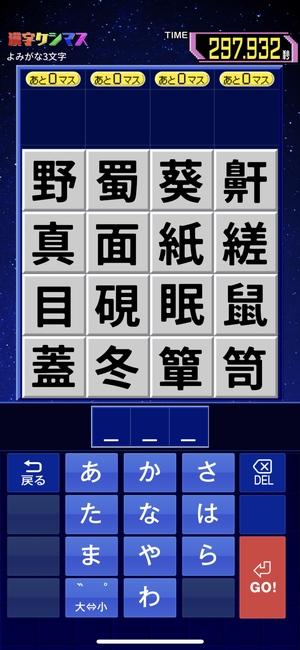 漢字ケシマス5