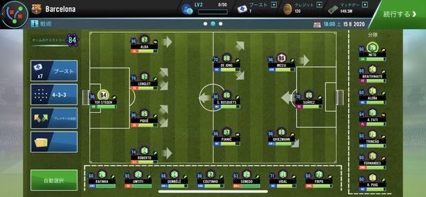 Soccer Manager 2021 4
