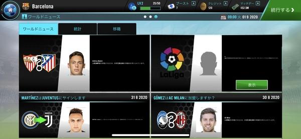 Soccer Manager 2021 7