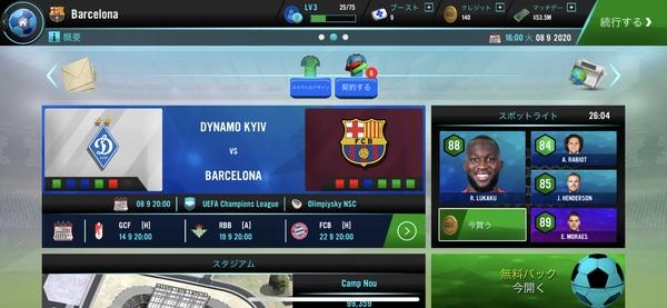 Soccer Manager 2021 1
