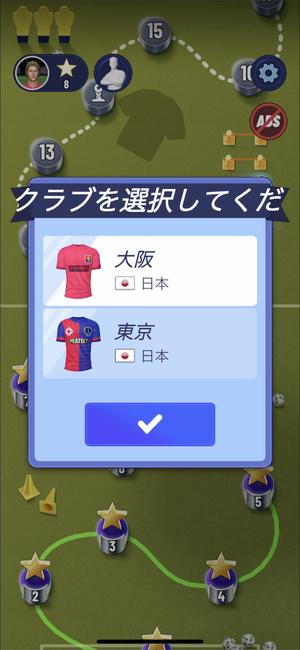 サッカースーパースター5