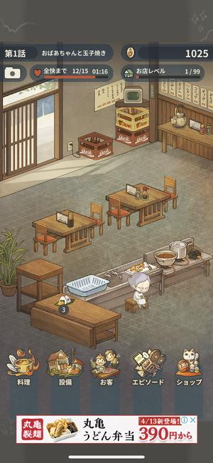 思い出の食堂物語2 1