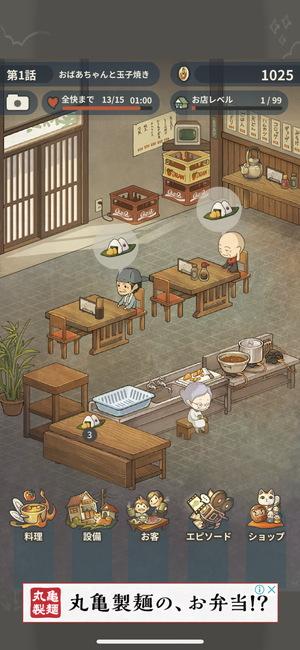 思い出の食堂物語2 3