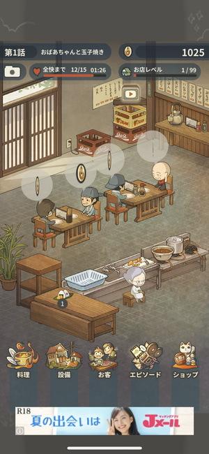 思い出の食堂物語2 4