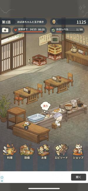思い出の食堂物語2 5