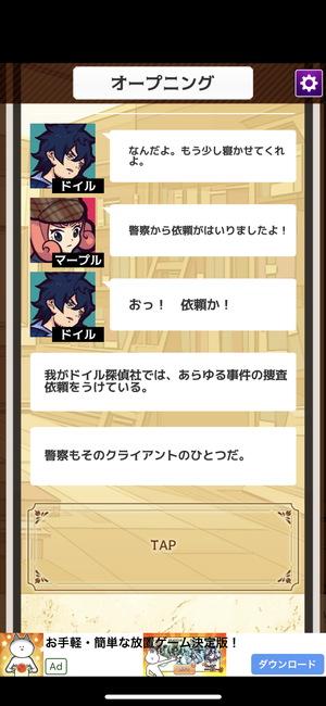 ナゾトキ探偵社1