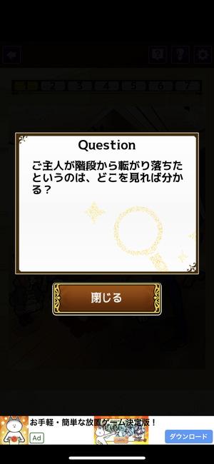 ナゾトキ探偵社2