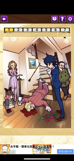 ナゾトキ探偵社3