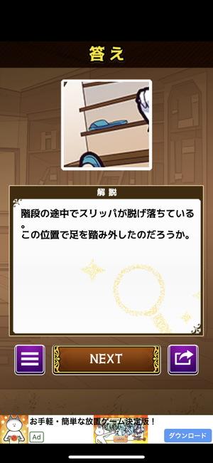 ナゾトキ探偵社4
