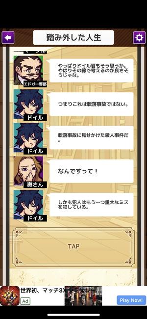 ナゾトキ探偵社5