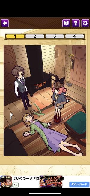 ナゾトキ探偵社6