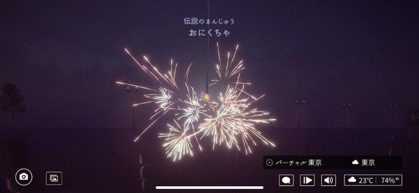 オンライン線香花火1
