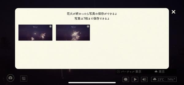 オンライン線香花火5