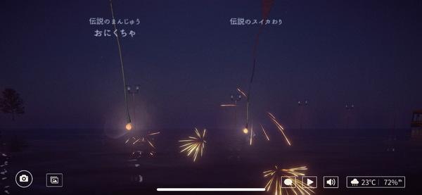 オンライン線香花火4