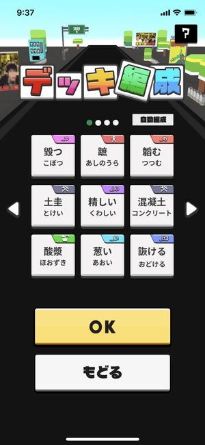 漢字ダッシュ2