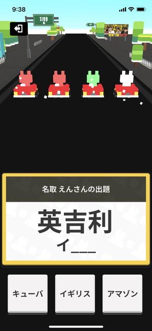 漢字ダッシュ1