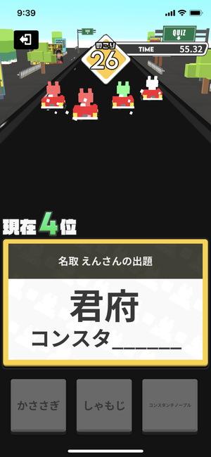 漢字ダッシュ4
