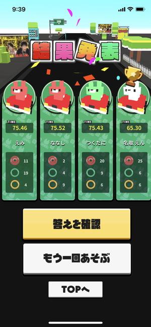 漢字ダッシュ6