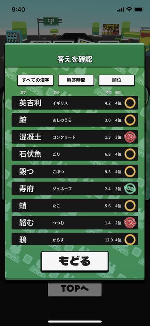 漢字ダッシュ7