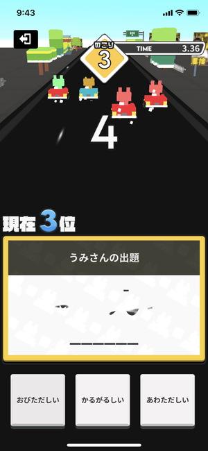 漢字ダッシュ5